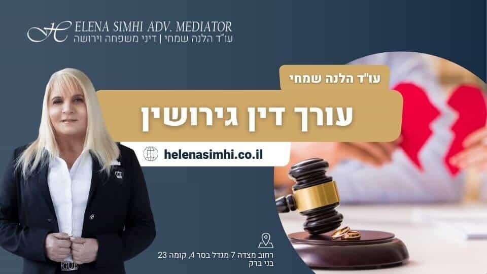 """תמונת קאבר: עו""""ד הלנה שמחי. עורכת דין גירושין. helenasimhi.co.il. רחוב מדה 7 מגדל בסר 4, קומה 23, בני ברק."""
