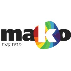 mako מבית קשת
